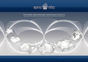 ROYAL-TENT-003