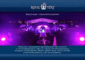 ROYAL-TENT-0058