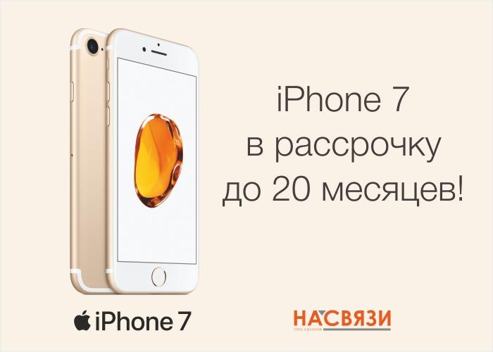 iphone7_700х500